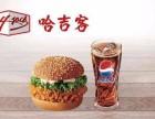 上海哈吉客汉堡加盟费 快餐加盟费多少 汉堡加盟
