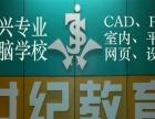 宜兴世纪教育CAD基础培训班,CAD建筑培训班