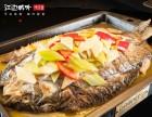 加盟江边城外烤全鱼挣钱吗?江边城外烤全鱼投资优势如何?