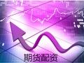 重庆股票配资 重庆期货配资