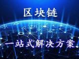 兴安盟区块链挖矿系统开发定制