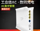 强制关注AC控制器无线吸顶AP集中管理