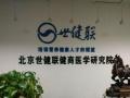 北京世健联健商医学研究院加盟 -健康管理师