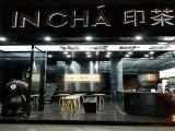 加盟INCHA印茶