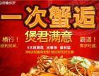 肉蟹煲加盟 胖帅肉蟹煲加盟费多少