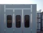 讯达量子式红外线烤漆房品质保证 汽车烤漆房