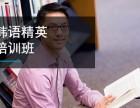 上海长宁韩语初级培训班 互动式模式趣味教学