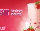 洛阳饮品店,奶茶冰淇淋冷饮加盟,小投资项目