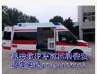 救护车出租/120/救护车出租/长途急救车租赁/接送患者病号