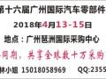 2018第十六届广州汽车零配件展
