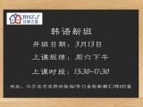 南京韩语培训RHZJ南京校3月13日周六下午班