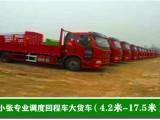 太原配货站-太原回程车-回头车-返程车-太原货车出租-太原