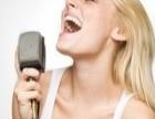 承德学唱歌速成承德承德大学生学唱歌成人学唱歌承德教通俗流行歌