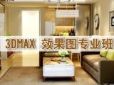 北京朝阳室内设计培训-CAD制图培训3D效果图培训