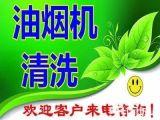 南京棲霞油煙機清洗,專業提供單位酒店油煙管道清洗服務