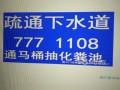 东营专业化粪池清理 清洗下水管道 清理污水池7771108