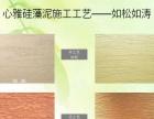潍坊硅藻泥加盟 山东硅藻泥施工培训 心雅硅藻泥厂家