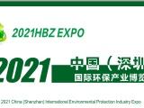 2021粤港澳大湾区环保产业博览会