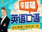 上海英语口语学习课程 提高你的语言应用能力