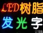 LED显示屏 标识标牌专业制作