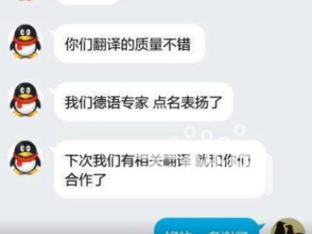 加急翻译 当日取件 PPT翻译 PDF翻译 难稿子翻译