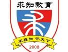 2018河北成人教育学历培训中心