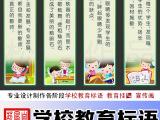 设计制作学校宣传标语 教室标语 校园挂图 深圳中山学校标语