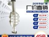 新長安之星6406 S201三元催化器
