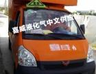 上海液化气中闻供气公司全市70多家联盟体配送