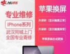 武汉苹果手机维修 碎屏主板维修 武汉专业的维修团队
