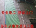 广州专业电工维修专业照明电路安装维修专业灯具安装