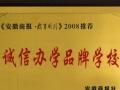 2017年艺考生文化课补习班来芜湖天门山名思