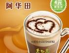 大口九加盟 冷饮热饮奶茶店 小本创业项目