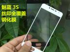 魅蓝5钢化膜丝印玻璃膜手机保护膜魅蓝5S