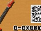 朝阳双井少儿幼儿成人吉他钢琴爵士鼓1V1培训