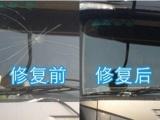 重庆区汽车凹陷无痕修复 前挡风玻璃修复
