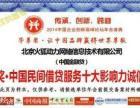 北京火狐动力网络技术有限公司加盟