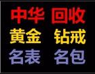昆明高价回收品牌包包 爱马仕 LV 香奈儿等昆明中华专业回收