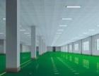 专业厂房环氧地坪漆施工,塑胶跑道施工