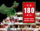 藤崎寿司加盟费/寿司加盟连锁店/藤崎寿司加盟店榜