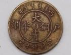 2018年稀有大清铜币滇字版价格及拍卖 南京正规拍卖公司