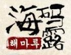 海码露韩国年糕火锅加盟