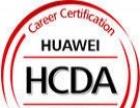 数通方向HCDA(网络工程师)
