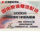 北京国内原油期货配资5000元起配-无门槛-低手续费