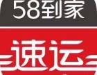 郑州58速运金杯箱货长短途搬家拉货