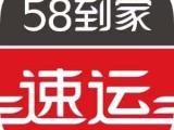 鄭州58速運金杯箱貨長短途搬家拉貨