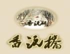 香沅桥牌米线 诚邀加盟