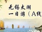 上海到杭州苏州无锡240/人,杭州乌镇200/人。