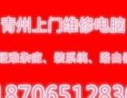 青州市电脑城上门维修电脑,装系统,路由器,修不开机,网络