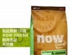幼猫专用粮:加拿大NOW猫粮底价促销